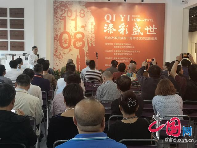 漆彩盛世漆艺作品公益展在福州开幕