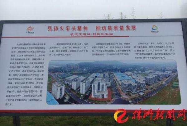 中国动力谷·轨道交通创新创业园(二期)竣工