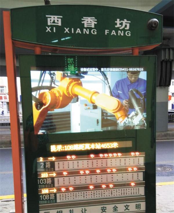 市区2599处电子站牌加紧建设 公交到哪一目了然