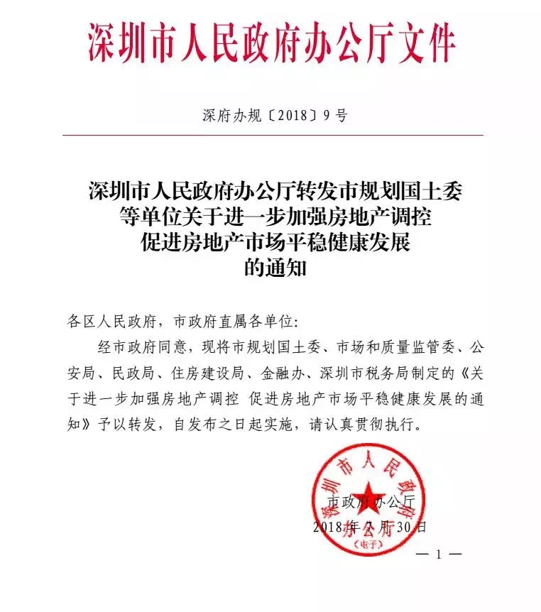 深圳731楼市新政解读(最全整理)