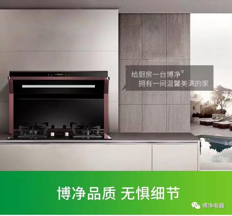 博净分体式集成灶对抗油烟 掀起厨房净烟革命