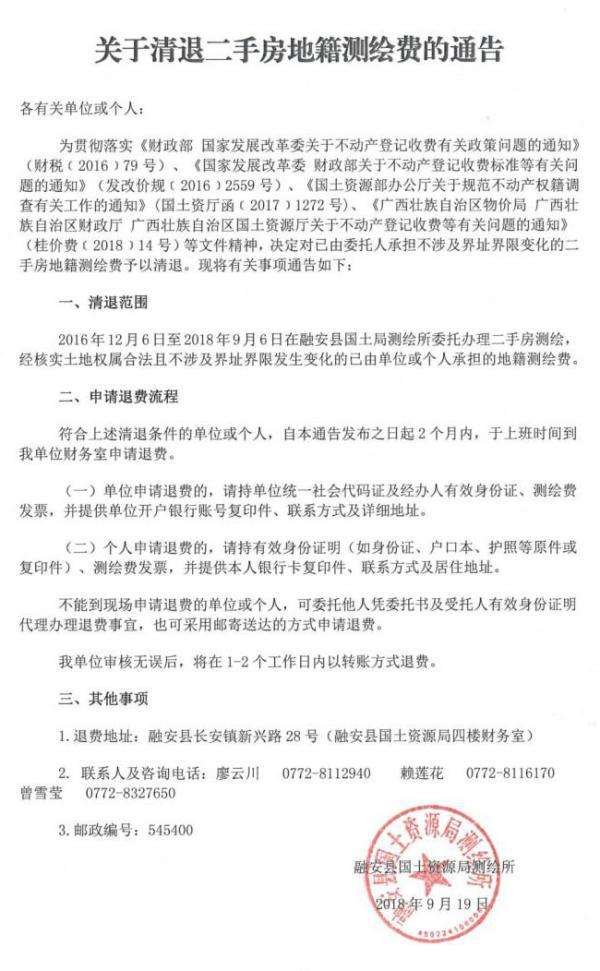 柳州五县一区清退不动产测绘费 符合条件市民可申请退费