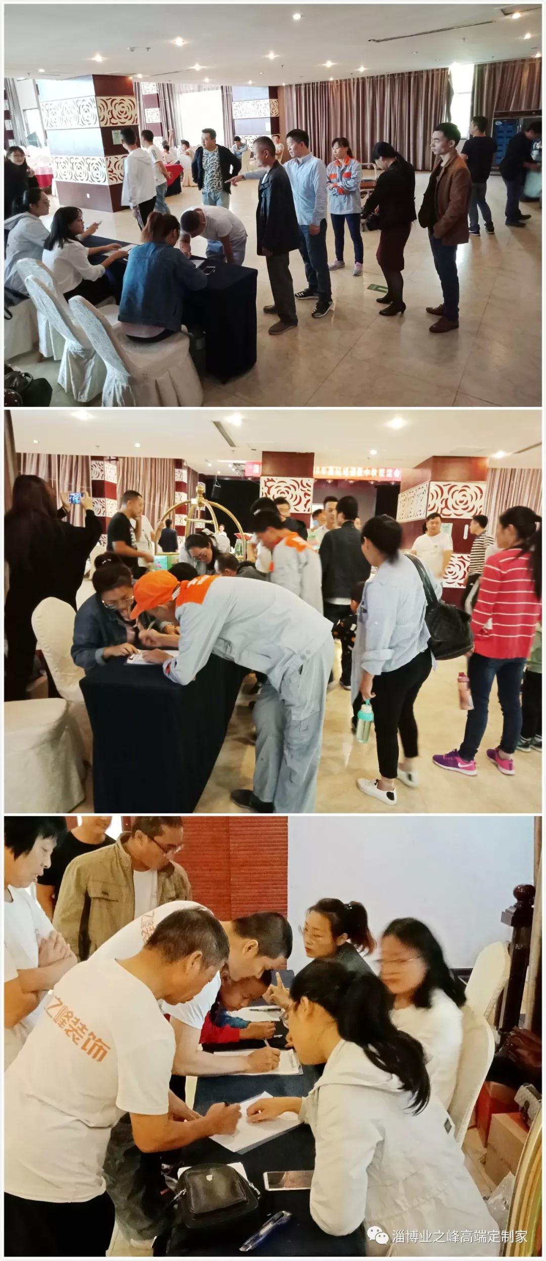 中秋月圆夜 | 2018淄博业之峰装饰工人中秋联谊会圆满举办