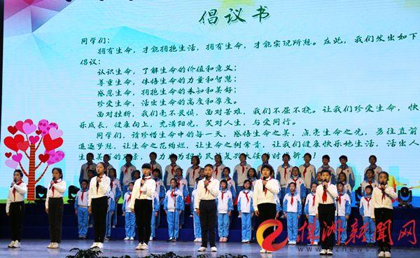 """""""珍爱生命 快乐成长""""湖南未成年人教育活动在株洲举行"""