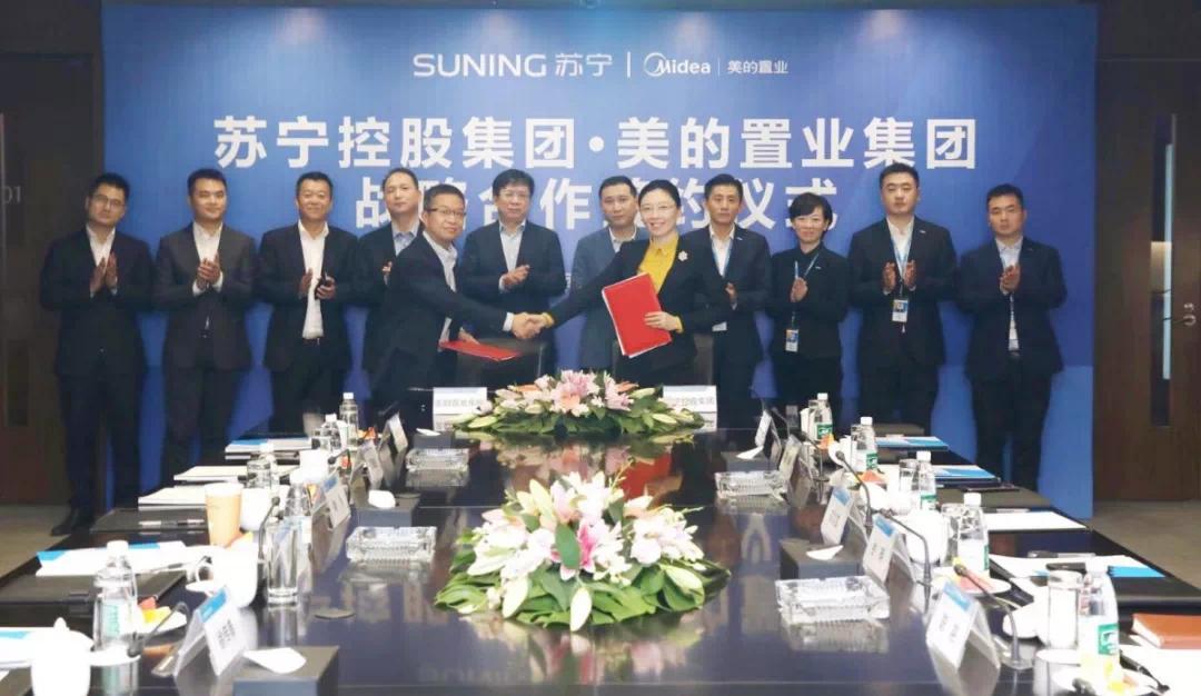 跨界合作 互惠共贏 美的置業與蘇寧簽署戰略合作協議