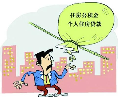 公积金贷款买房 究竟要不要提前还款