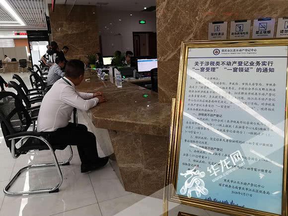 """最快20分钟完成 重庆实现不动产交易、登记和税收""""一窗办"""""""