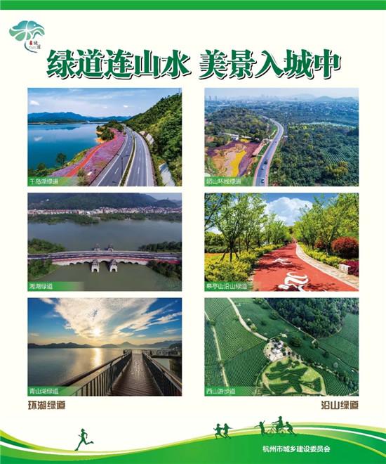 太美了吧!杭州8条最美绿道和16条绿道环线展出