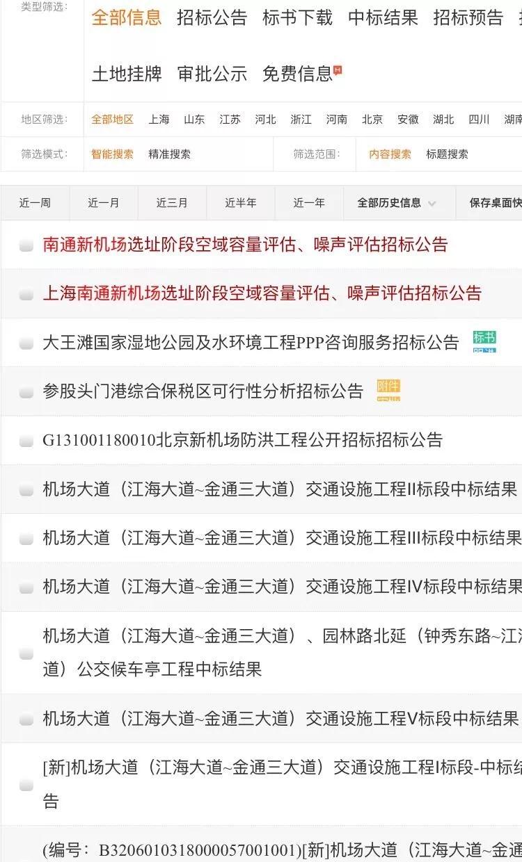 实锤了吗?上海南通新机场即将落实,承载4900万吞吐量!