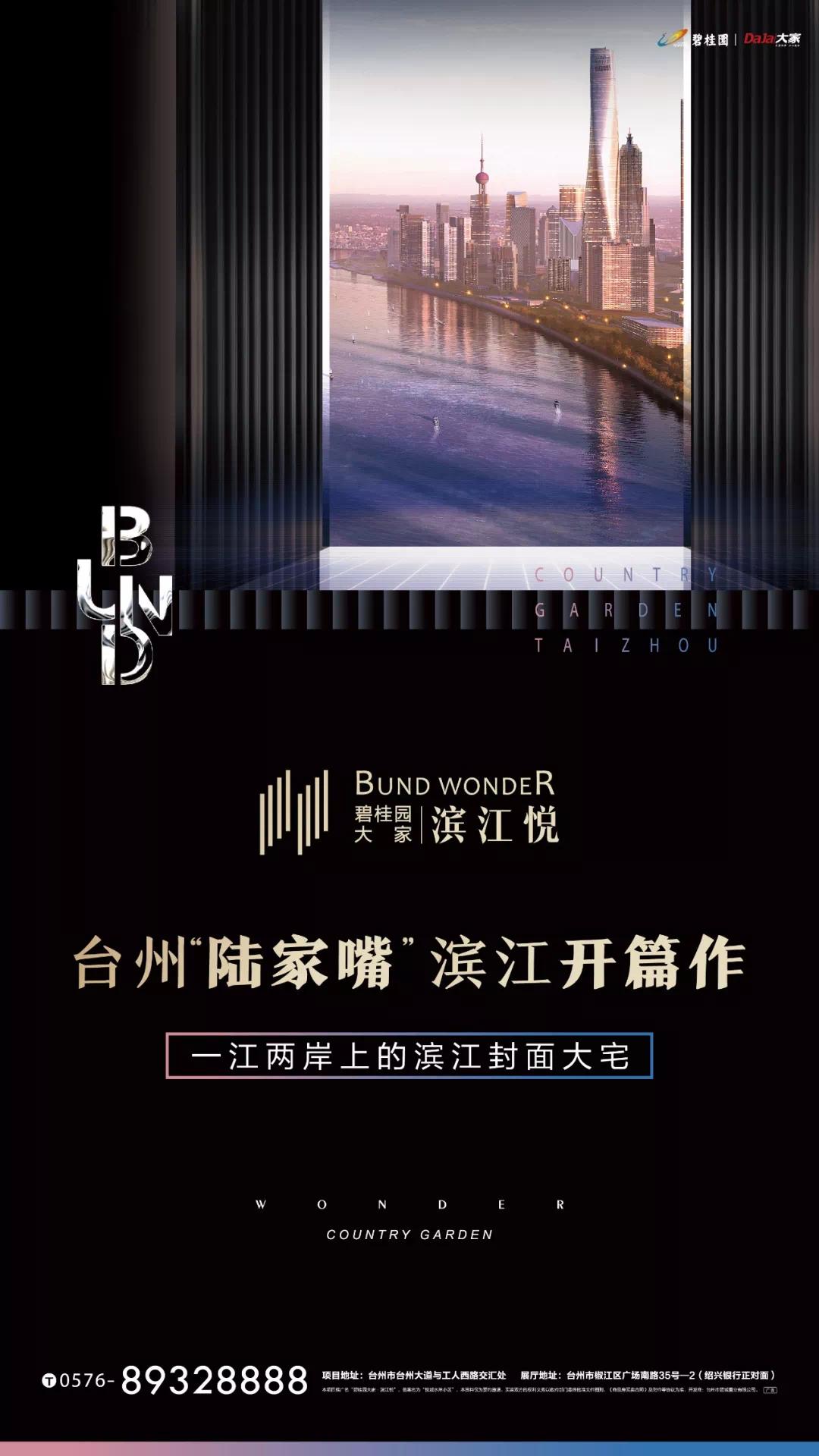 一江两岸,双喜临门:华师大附属学校正式开工&滨江悦示范区开放
