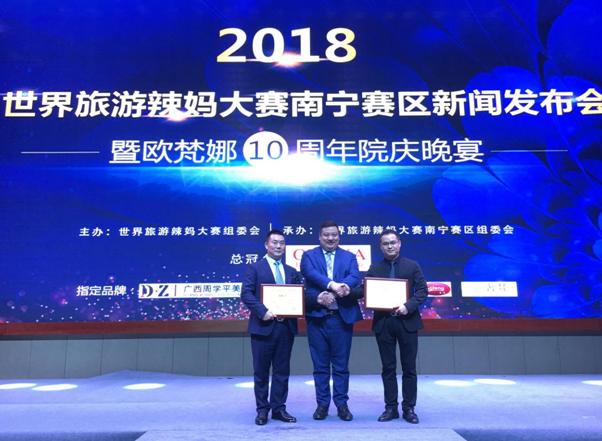 2018世界旅游辣妈大赛南宁赛区正式启动