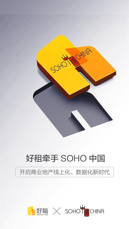 好租牵手SOHO中国 共建中国首个互联网商业地产分销租赁平台