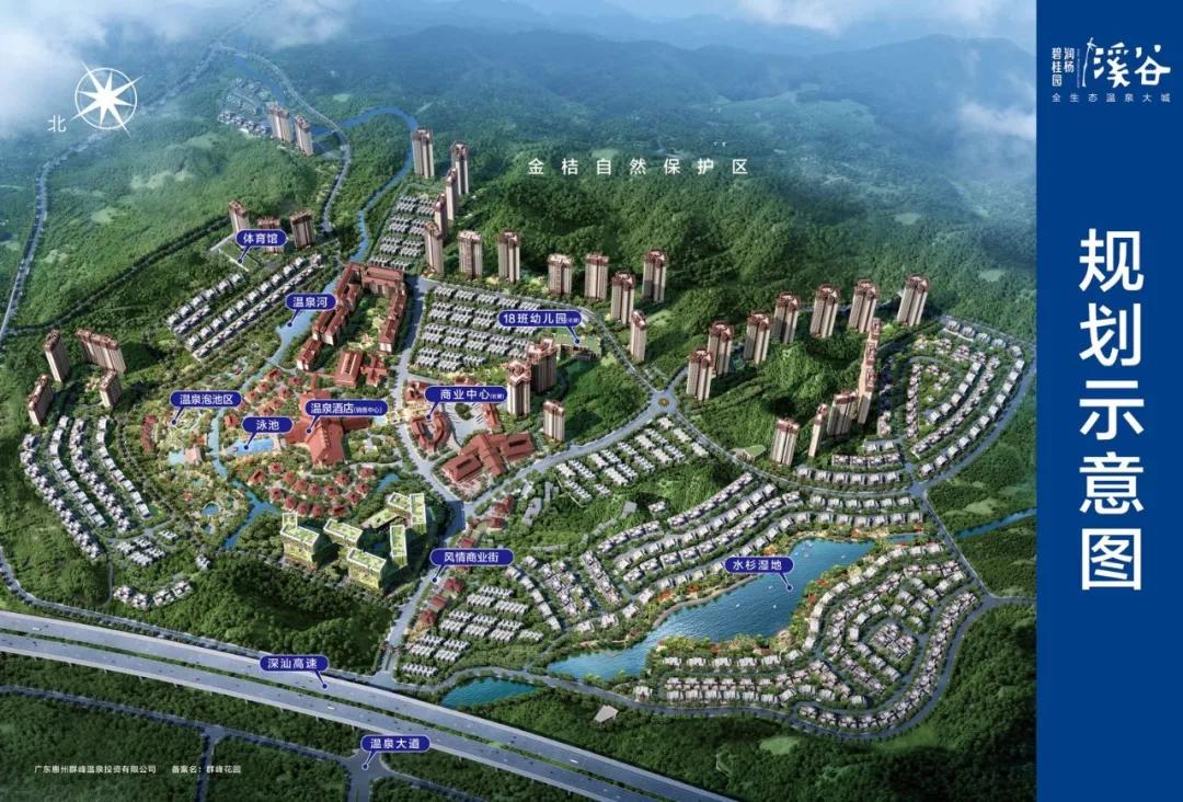 距离深圳最近的温泉别墅洋房 碧桂园润杨溪谷水杉别墅2019年最新消息