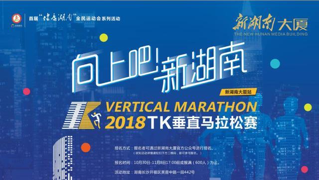 新湖南,新高度丨2018TK垂直马拉松赛正式启动,报名通道明