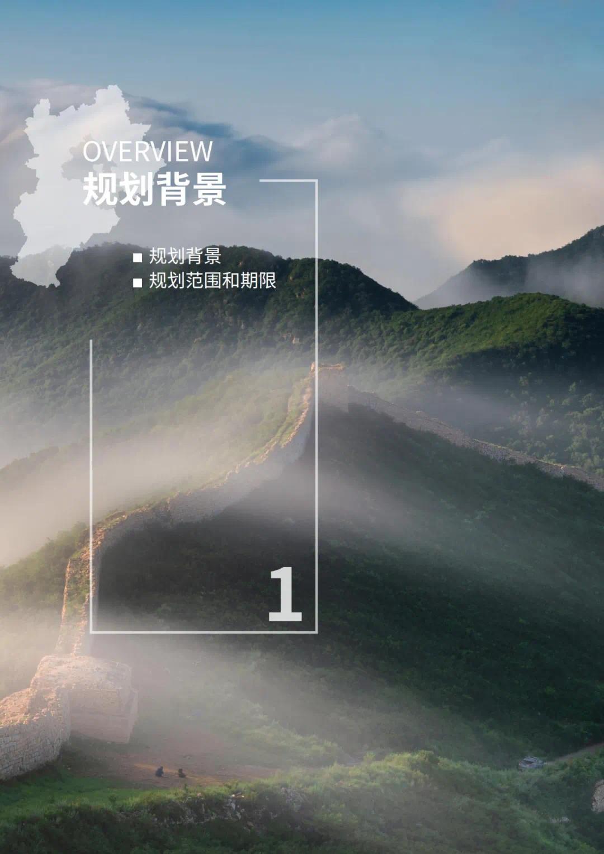强化石家庄高端引领!河北省国土空间规划公开征求意见(图6)