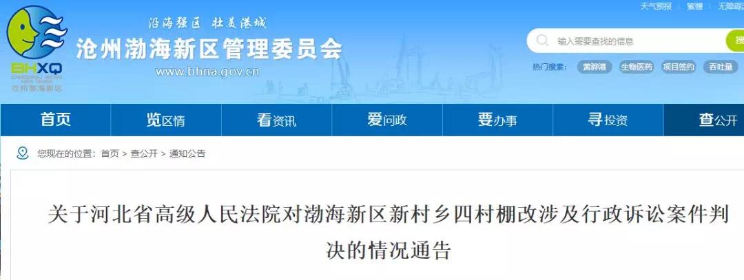 沧州两拆迁户不服行政征收 上诉至省高院 判决结果公布