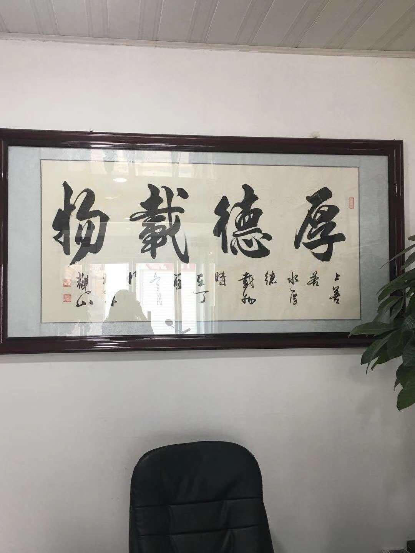 领导办公室字画推荐——名家手写书法真迹
