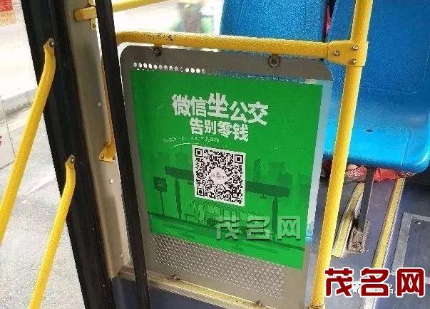 我市公交即将推出扫码乘车服务