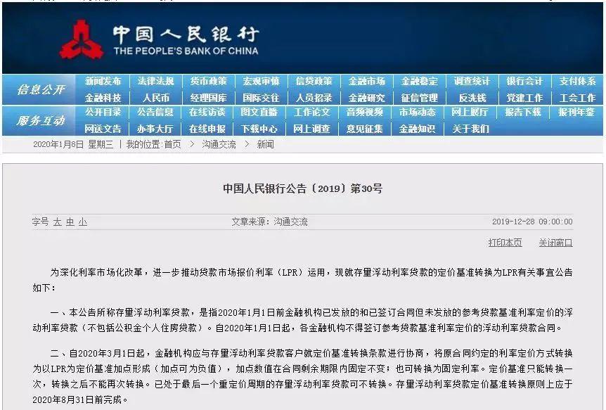 """2020上半年,上海这些楼市新政""""拍了拍""""你!搜狐焦点上海插图(1)"""