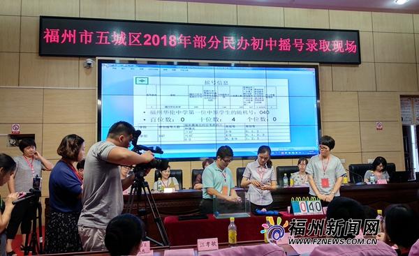 福州12所民办初中首次集中摇号 这所学校竞争最激烈!