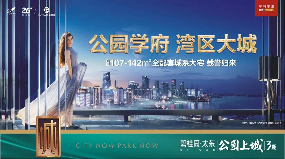大亚湾碧桂园太东公园上城三期2,3,5栋南向看河 在售,团购有优惠