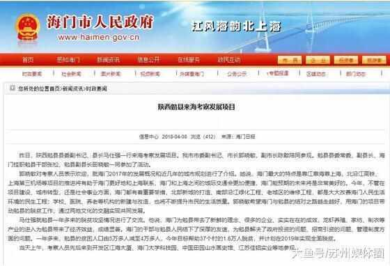 重磅! 上海第三机场花落南通海门