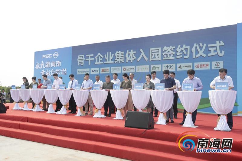 海南生态软件园3个100亿级项目和1个配套学校集体开工