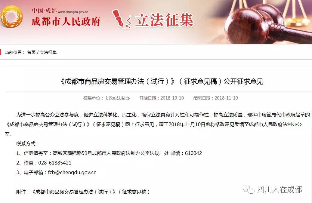 成都发布商品房交易管理办法意见征求稿,禁止12种销售行为。