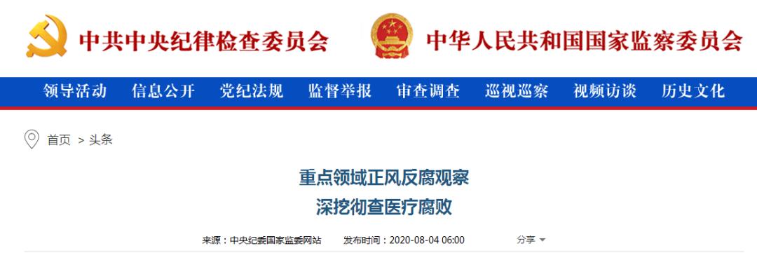 医疗贪腐触目惊心:有院长收了100套房,贪污1个多亿!搜狐焦点北京站插图