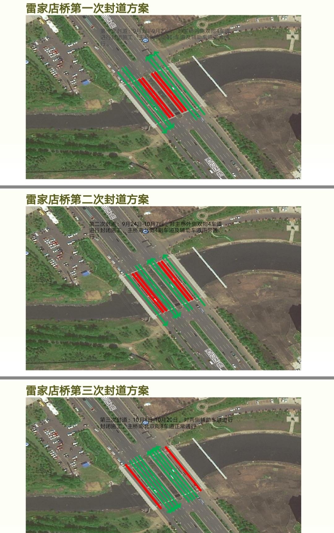 @长春市民 明天起5座桥梁加固维修 出门别走冤枉路