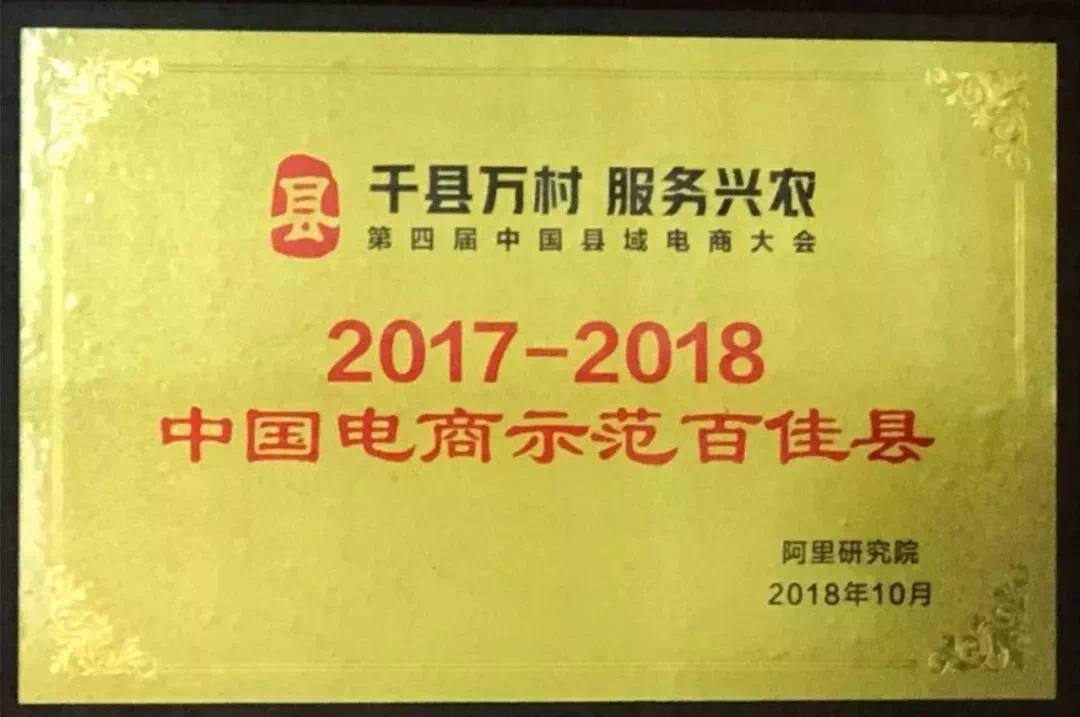 """广东唯一!饶平县入选""""2017"""