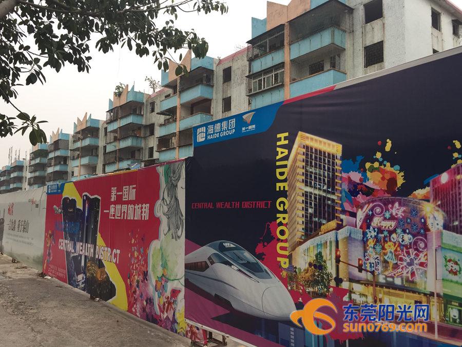 东莞又一批三旧改造项目浮出水面!