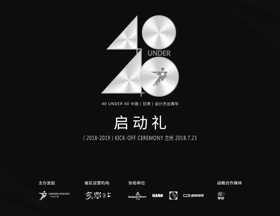 推动中国设计中坚力量 40 U 40 甘肃启动礼启幕