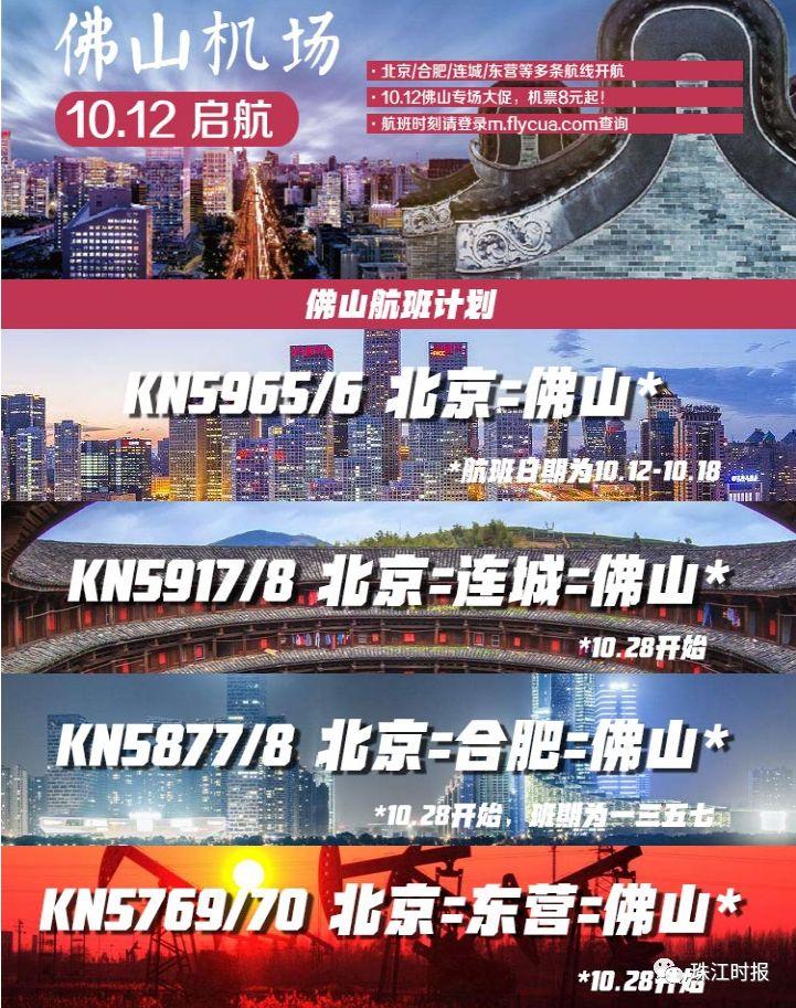 佛山机场10月12日复航! 可直飞北京、合肥、连城