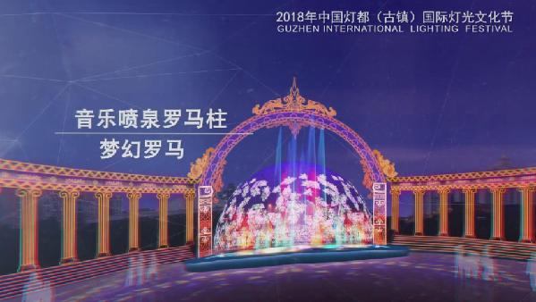 连嗨7天!中山灯光文化节将在10月22日开幕