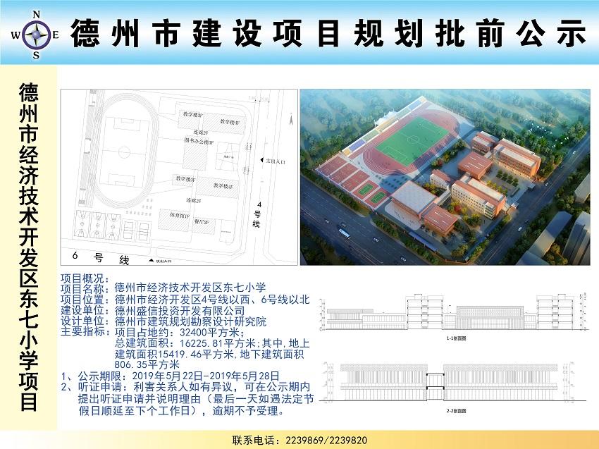东七小学建设工程规划许可批前公示