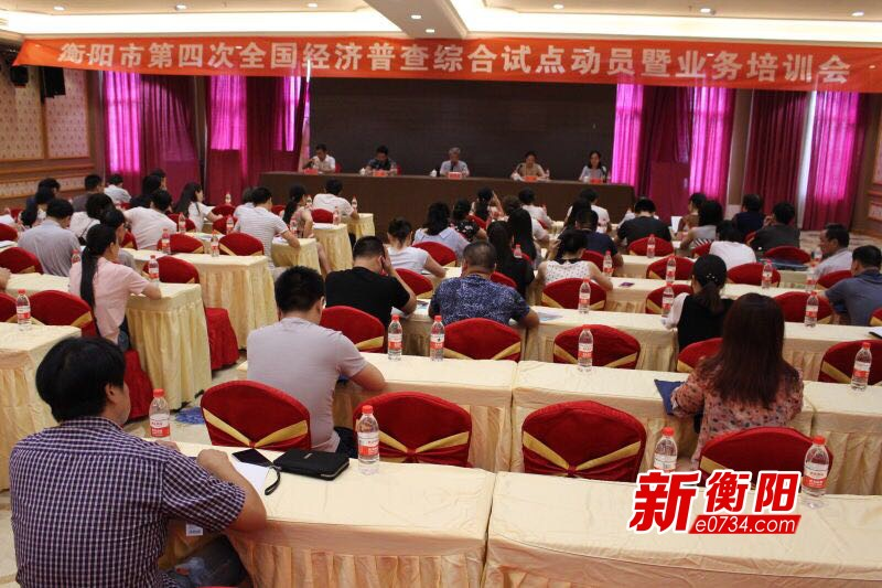 衡阳市第四次全国经济普查综合试点工作即将展开
