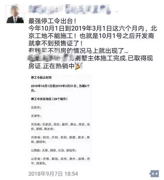 """网传""""京津冀及山西等周边地区工地将停工半年""""?真相来了!"""