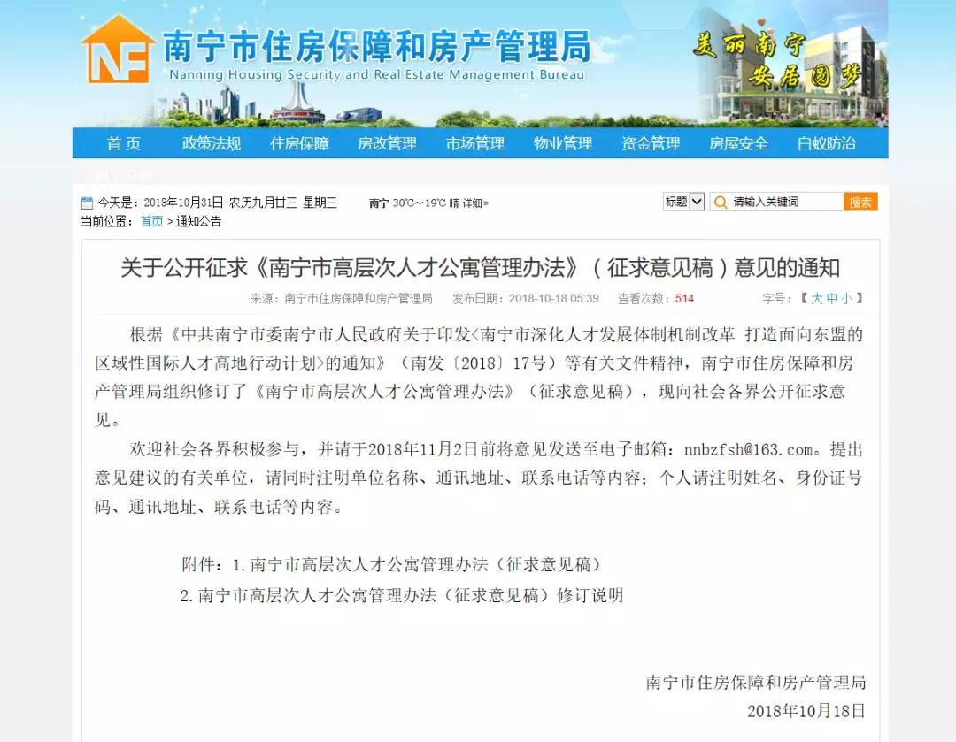 继凤岭北后,南宁将造第二个人才公寓,售价不超6800元/㎡
