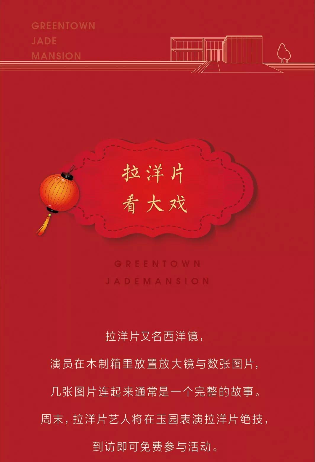 绿城德达•玉园:品传统民俗,寻记忆中的年味!
