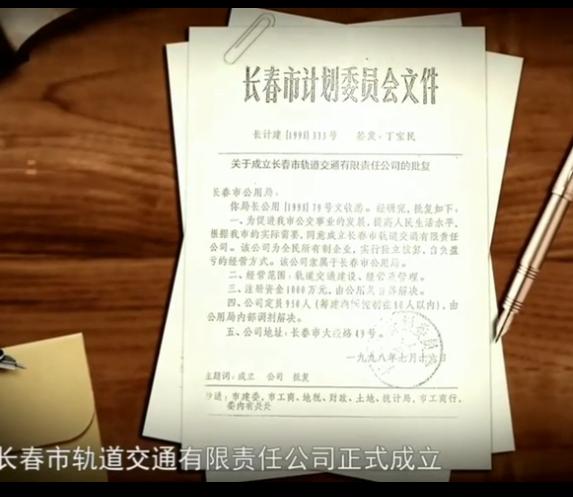 长春轻轨3号线——中国内陆第一条轻轨线路