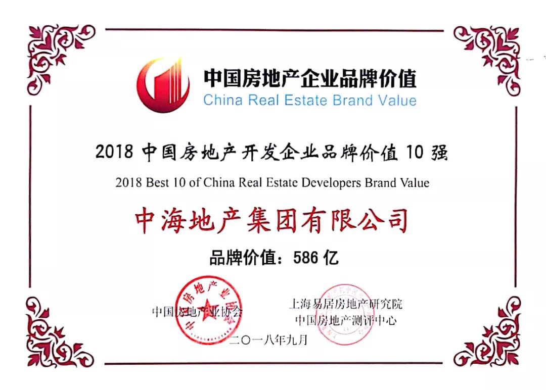 """中海地产稳居""""中国房地产开发企业品牌价值50强""""第一"""