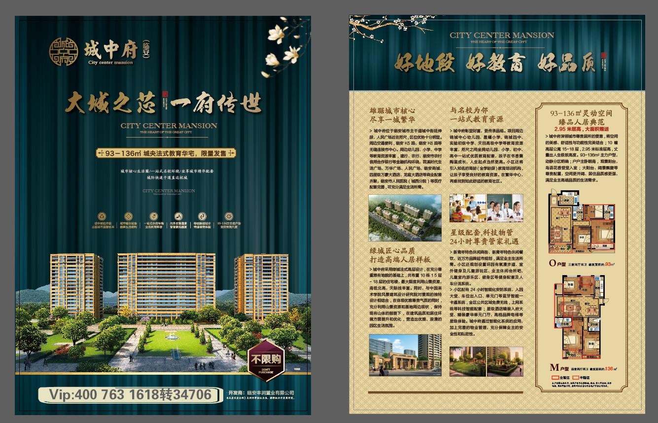 杭州临安城中府,不为限购、社保、摇号,只为来圆你一个杭州梦