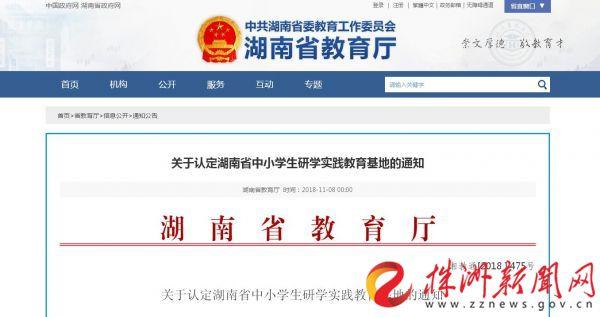 湖南中小学生研学实践教育基地名单公布 株洲9处入选!