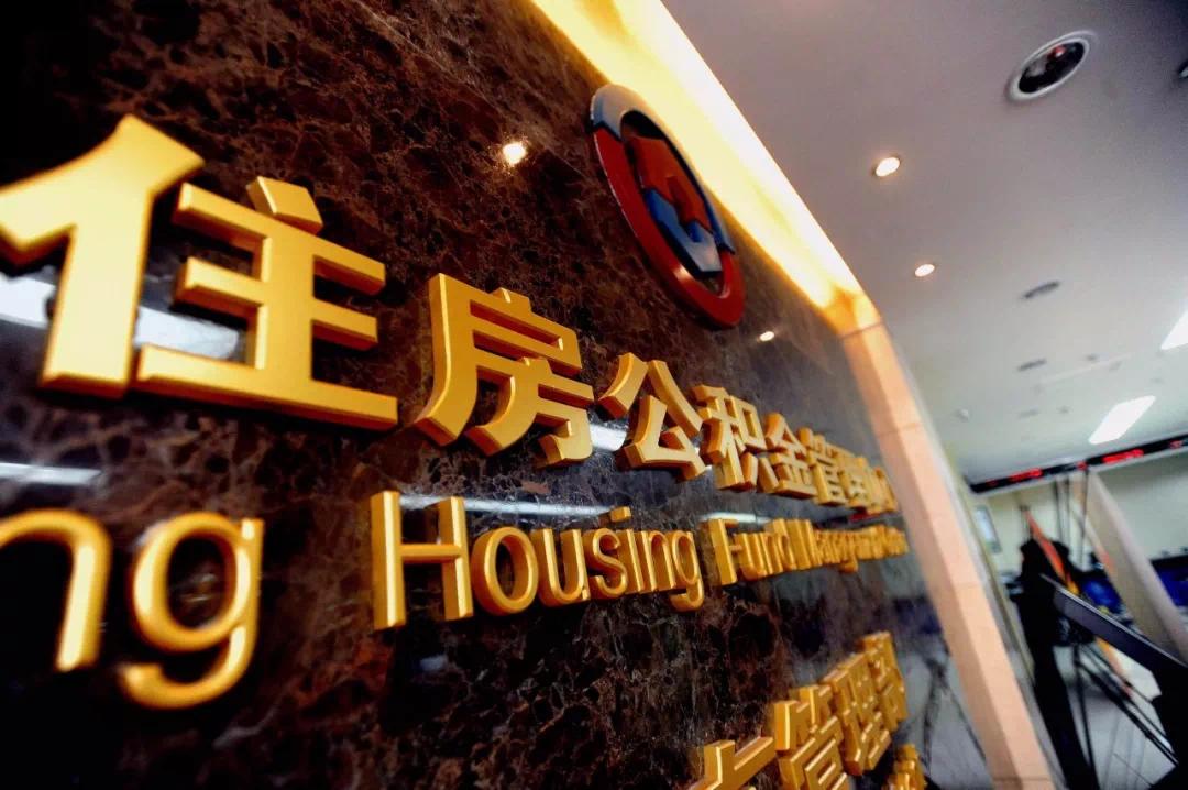 湛江高层次人才住房公积金最高贷款额度上调至90万!