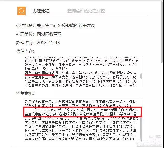 中国铁建西湖国际城学区落下实锤? 西湖区教育局这样说