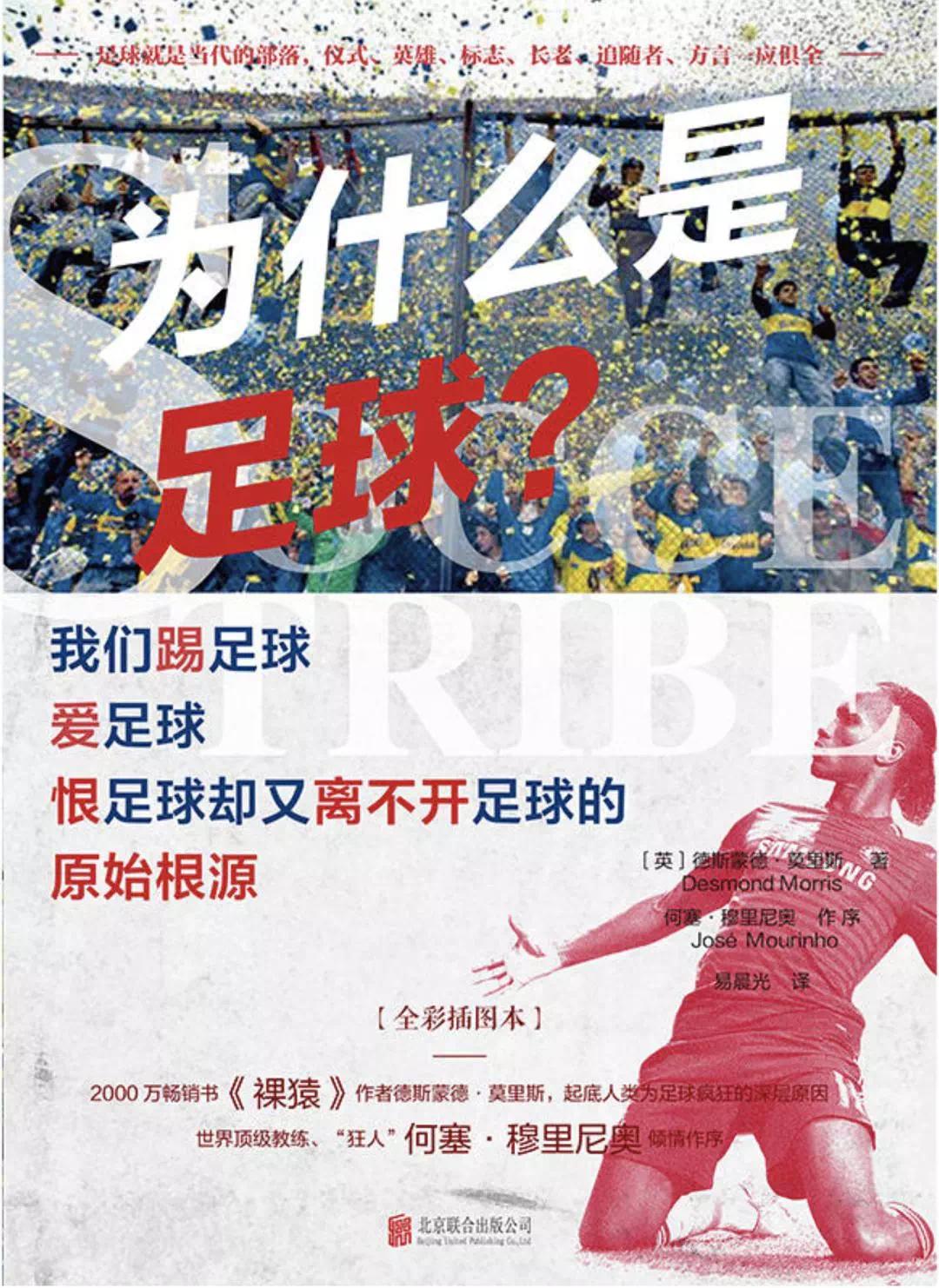 读书 | 足球比赛是不是社会毒品?