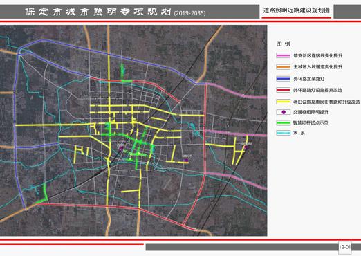 规划城市照明 《保定市城市照明专项规划》进行批前公示