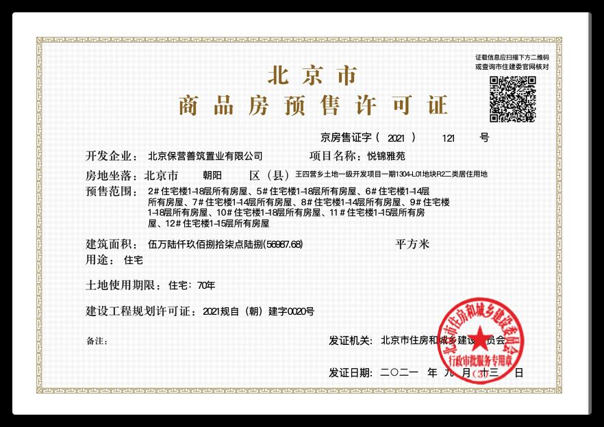 朝阳地铁新盘:保利锦上9月22号开盘。天润福熙大道加推87㎡