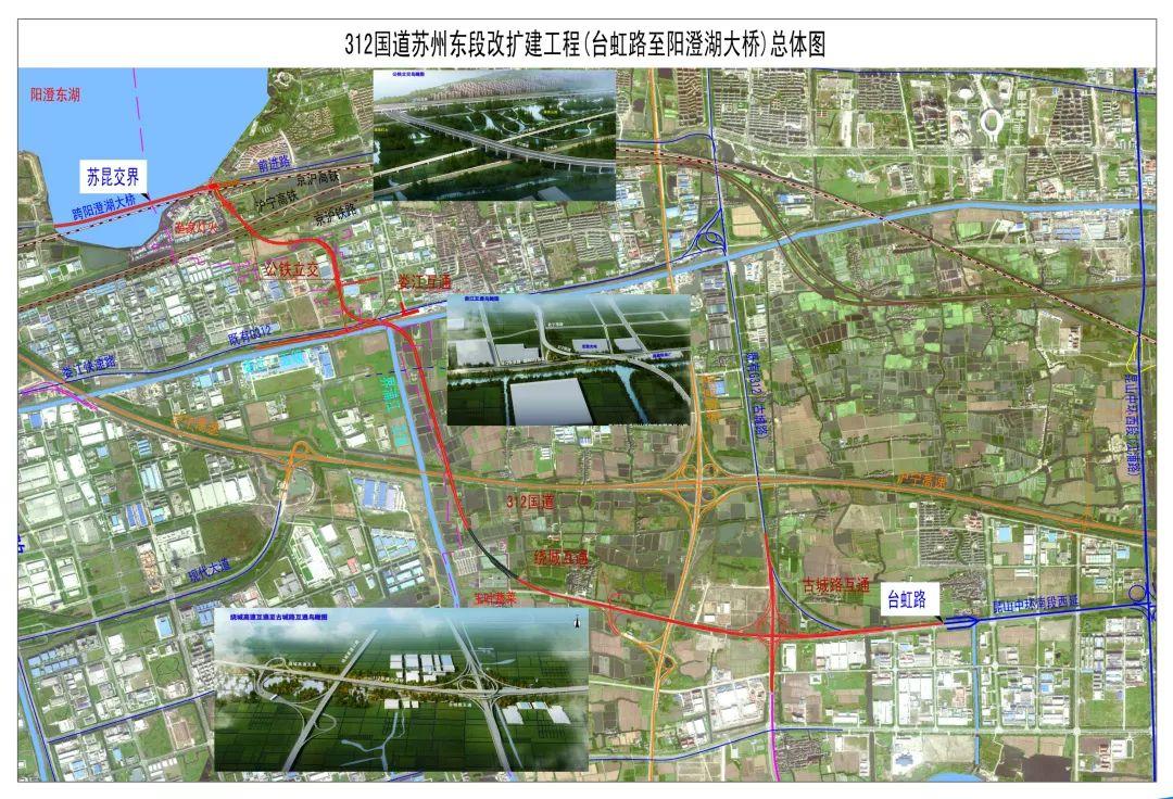 最新!312国道苏州东段改扩建工程取得用地批复